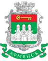 Coat of arms of Armyansk