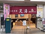 Ashiyu of Oita Airport.jpg
