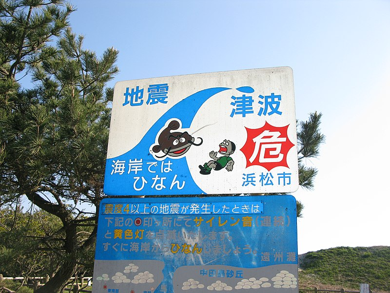 File:Aviso tsunami praia de Enoshima - panoramio.jpg