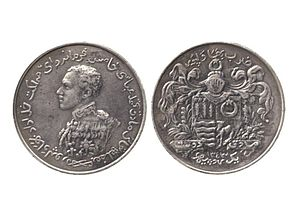 Pakistani rupee - Rupee coin, made of silver, used in the state of Bahawalpur before 1947.