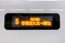 潮港高速动车组列车