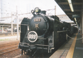 C62 2 steam locomotive at the Dream Train 1999 exhibition in Shinagawa Station.png