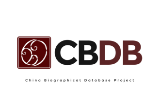 China Biographical Database - Image: CBDB