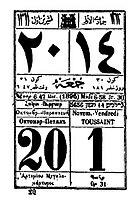 Από ημερολόγιο της Θεσσαλονίκης του 1896: κείμενο στην Τουρκική, Αρμενική, Λαντίνο, Ελληνική, Βουλγαρική και Γαλλική. Εμφανίζει την ημερομηνία κατά το Ισλαμικό, το Εβραϊκό, το Ιουλιανό και το Γρηγοριανό ημερολόγιο.