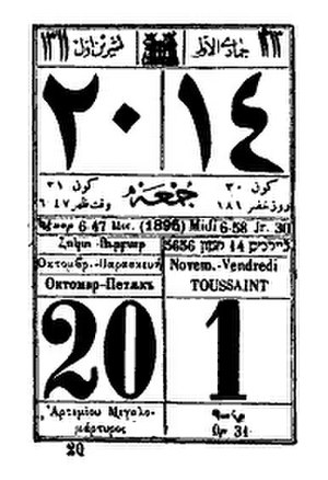 Ottoman Turkish alphabet - A calendar page for November 1, 1895 (October 20 OS) in cosmopolitan Thessaloniki. The first 3 lines in Ottoman Turkish Arabic script give the date in the Rumi, 20 Teşrin-i Evvel 1311, and Islamic, 14 Jumādā al-Ūlā 1313, calendars; the Julian and Gregorian (in French) dates appear below.