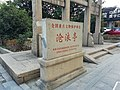 Canglang Pavilion-Sign of Major National Historical and Cultural Sites.jpg