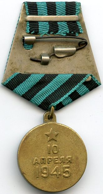 "Medal ""For the Capture of Königsberg"" - Reverse of the Medal ""For the Capture of Königsberg"""