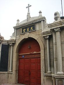 Catholic Church on Jiangjunmiao street 2009-07.JPG