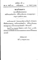 Cerebration of Crown Prince Maha Vajiralongkorn 1979.pdf