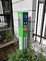 Charging station Amsterdam.jpg