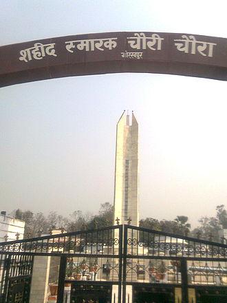 Chauri Chaura incident - Chauri Chaura Shahid Samarak