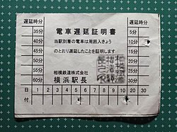 遅延 証明 書 遅延証明書 :西武鉄道Webサイト