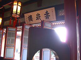 Chihkan Tower 08.JPG