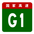 China Highway G1.png