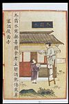 Chinese Materia Dietetica, Ming; Winter frost water Wellcome L0039364.jpg