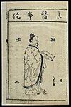 Chinese woodcut, Famous medical figures; Portrait of Hua Tuo Wellcome L0039320.jpg