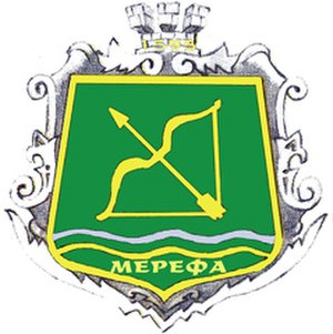 Merefa - Image: Coat of Arms Merefa