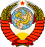 Coat of arms of the Soviet Union.svg