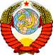 Coat of arms of the Union of Soviet Socialist ...