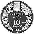 Coin of Ukraine Poecilimon a10.jpg