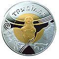 Coin of Ukraine TRYPILIA r.jpg