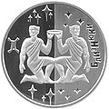 Coin of Ukraine Twins R5.jpg