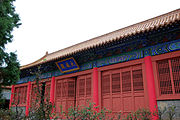 Confucian Temple of Linyi.jpg