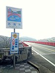 Country sign of Saikai, Nagasaki on north side of Saikaibashi Bridge.jpg