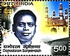 Damodaram Sanjivayya 2008 stamp of India.jpg