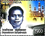 Damodaram Sanjivayya 2008 stamp of India.jpg