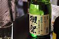 Dassai (Brand of sake).jpg