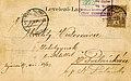Dundjerskovo pozorište, razglednica, revers, 1900.jpg