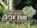 Entrance to Ma'oz Aviv.JPG