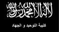 Flag of katibat al tawhid wal jihad.png