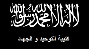 2016 Hama offensive - Image: Flag of katibat al tawhid wal jihad