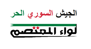2016 Dabiq offensive - Image: Flag of the al Moutasem Brigade