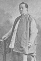 Fr. Thomas P. Thorpe.png