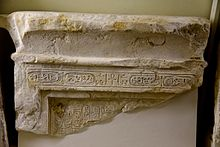 Fragment Of A Stela Showing Cartouches Akhenaten Nefertiti And Aten From Amarna Egypt 18th Dynasty Petrie Museum Egyptian Archaeology London