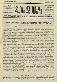 Front page of Hunchak newsletter second quarter in 1914.jpg
