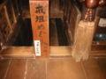 Gifu-kegonji5720.JPG
