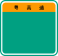 Guangdong Expwy sign no name.png