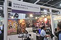 HKCEC 香港會議展覽中心 Wan Chai North 香港貿易發展局 HKTDC 香港影視娛樂博覽 Filmart March 2019 IX2 120.jpg