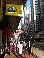 HK 北角 North Point 759阿信屋 759零食屋 759 Store 招牌 sign in 英皇道 King's Road Oct-2011.jpg