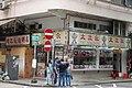 HK 油麻地 YMT 永星里 Wing Sing Lane 鴉打街 Arthur Street shop 大家食 Eat Together restaurant April 2017 IX1.jpg