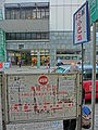 HK CSW 明愛醫院 Caritas Medical Centre Wai Tak Block minibus stop view Wai Shun Block Nov-2013.JPG