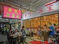 HK CWB 106-126 Leighton Road 禮信大廈 Lei Shun Court interior July-2014 restaurant n visitors ZR2.JPG