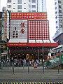 HK HangHeungCakeShop.JPG