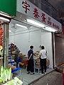 HK Kln 九龍城 Kowloon City 土瓜灣 To Kwa Wan 馬頭角道 Ma Tau Kok Road near 炮杖街 Pau Chung Street outdoor wet food market June 2020 SS2 11.jpg