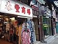 HK Kln City 九龍城 Kowloon City 獅子石道 Lion Rock Road January 2021 SSG 42.jpg
