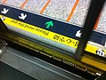 HK MTR station platform 小心空隙 Mind the Gap Jan-2012 Ip4.jpg
